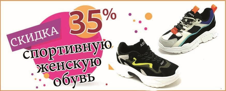 6a8fbca6 Интернет магазин обуви Сороконожка Хабаровск - Сороконожка