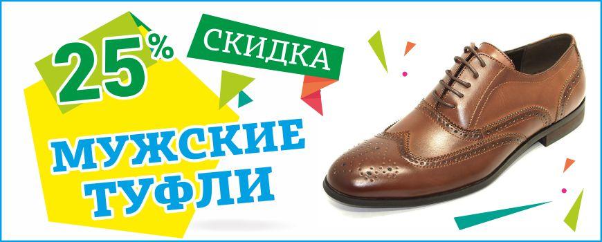 Интернет магазин обуви Сороконожка Хабаровск - Сороконожка 006292c6d62